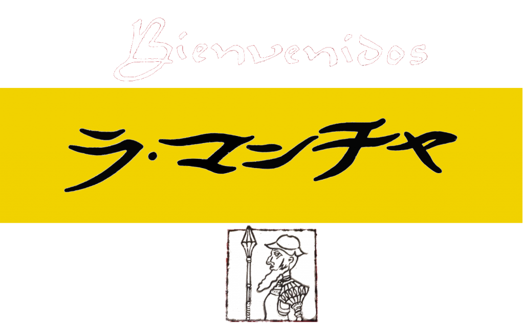 ラ・マンチャ logo