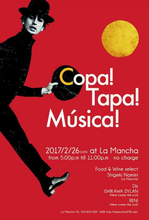 Copa!Tapa!Musica!第一回
