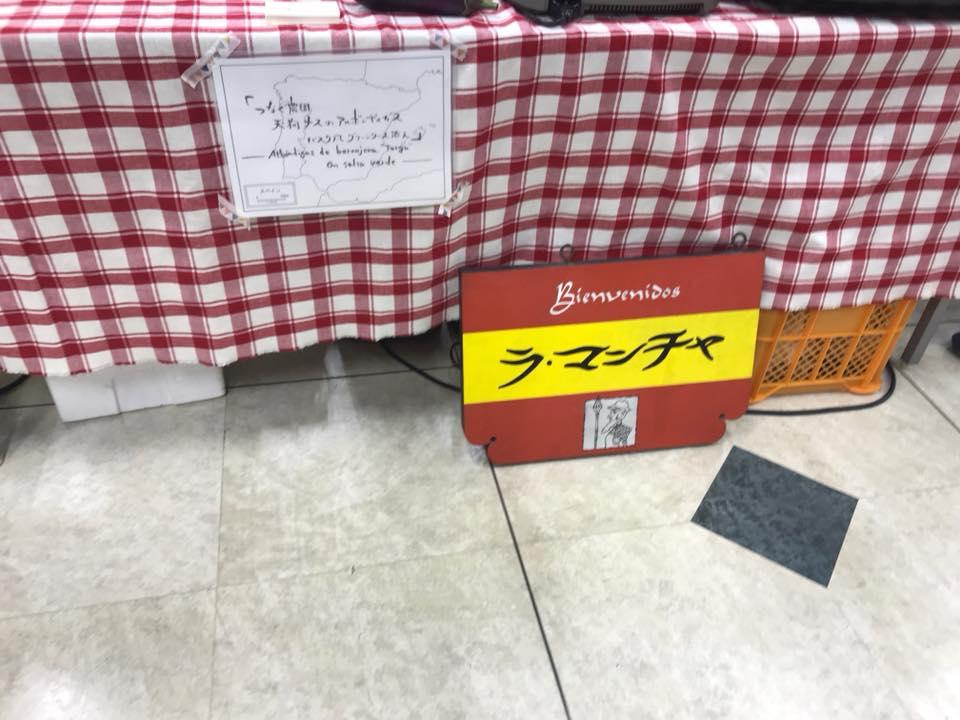 みん食2018